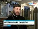 В Курске отметили тысячелетие со дня смерти князя Владимира