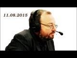 СТАНИСЛАВ БЕЛКОВСКИЙ отвечает на вопросы зрителей 11 августа 2015 ( Аудио )