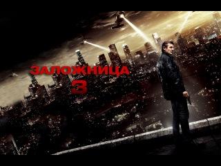 Заложница 3 (2014) / Фильм / Смотреть онлайн полностью в хорошем качестве HD 1080p
