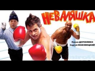 Неваляшка (2007) / Фильм / Смотреть онлайн полностью в хорошем качестве HD 1080p