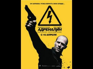 Адреналин 2: Высокое напряжение (2009)  / Фильм / Смотреть онлайн в хорошем качестве HD 1080p