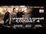 Универсальный солдат 4 (2012) / Фильм / Смотреть онлайн полностью в хорошем качестве HD 1080p