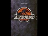 Парк Юрского периода 2: Затерянный мир (1997) / Фильм / Смотреть онлайн в хорошем качестве HD 1080p