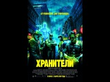 Хранители (2009) / Фильм / Смотреть онлайн полностью в хорошем качестве HD 1080p