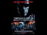 Терминатор 3: Восстание машин (2003) Лидер Фантастических фильмов Про Машины. Боевики Триллеры