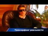 Вадим Зеланд о Живой коралловой воде