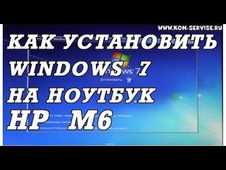 Как установить Windows 7 на ноутбук HP m6.  Установка всех драйверов сетевую, видео, вай фай.