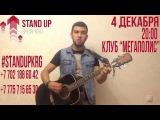 Приглашение на Stand Up KRG от Рамиса. 4 декабря, 20-00, клуб Мегаполис