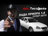 Анти Тестдрайв - Приора 1.8