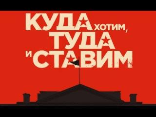 24.10.14 Куда хотим – туда и ставим. Шойгу про наши ракеты в Крыму.