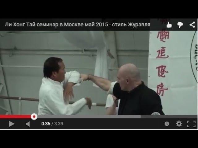 Ли Хонг Тай семинар в Москве май 2015 - стиль Журавля