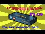 Как получить сувенирные наборы смотря Esl One Cologne 2015
