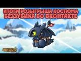 Итоги розыгрыша костюма Беззубика во ВКонтакте