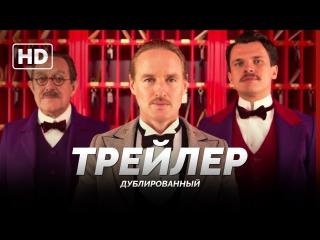 Трейлер: «Отель «Гранд Будапешт» / The Grand Budapest Hotel» 2014