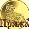 """""""Пряжа+"""" интернет магазин товаров для рукоделия!"""