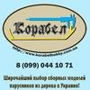 Корабел - сборные модели парусников в Украине