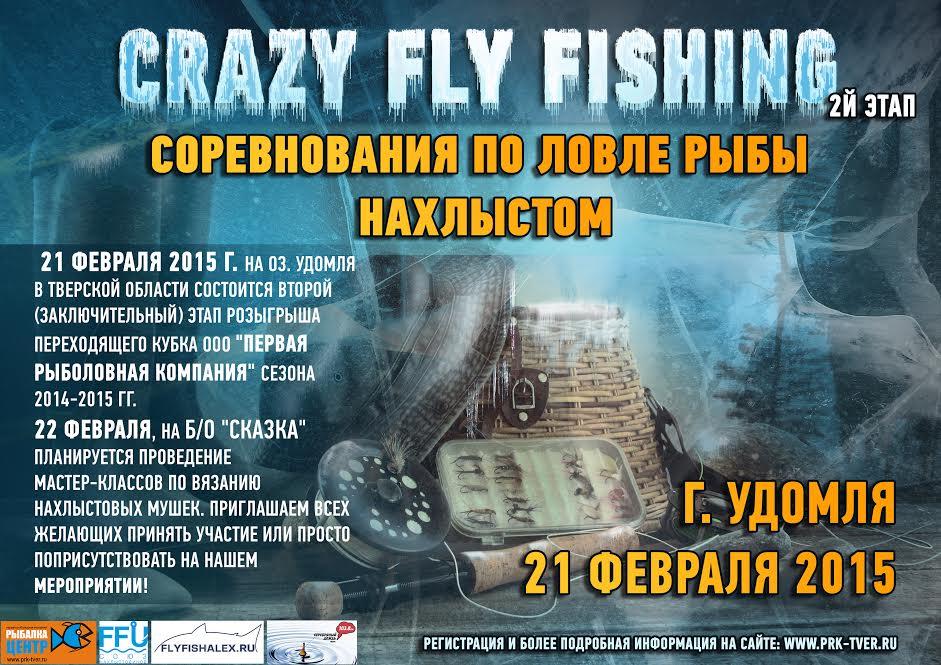 зимние соревнования по нахлыстовой ловле рыбы Crazy Fly Fishing