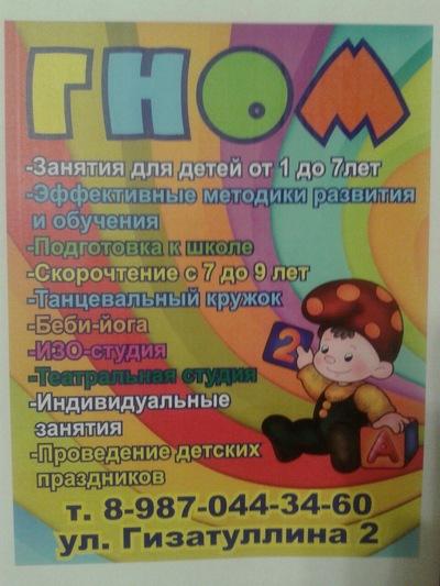 Гном Детский-Клуб