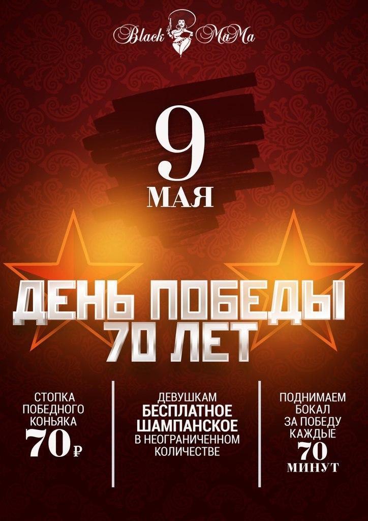 Афиша Калуга ДЕНЬ ПОБЕДЫ 70 ЛЕТ / 9 мая / BLACK MAMA