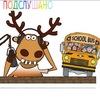 Подслушано Новокузнецк (автобус)