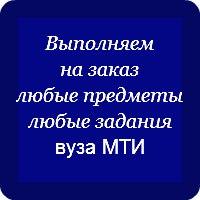 Тесты МТИ курсовые дипломы практики ВКонтакте Тесты МТИ курсовые дипломы практики