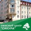 """ОФИСНЫЙ ЦЕНТР """"САКУРА"""" - АРЕНДА ОФИСОВ"""