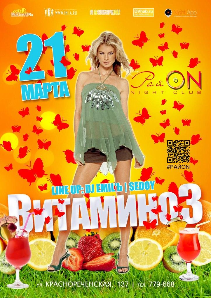 Афиша Хабаровск 21 Марта / ВитоминоЗ / РайON
