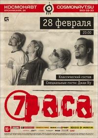 28.02. Космонавт. 7Раса / Классический состав!