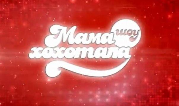 Мамахохотала-шоу. Выпуск от 18 апреля