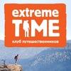 Клуб путешественников Extreme Time