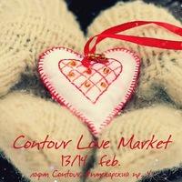 ContourLoveMarket - 13/14 февраля