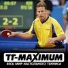 Настольный теннис - TT-MAXIMUM