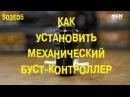 S03E05 Как установить механический буст-контроллер BMIRussian