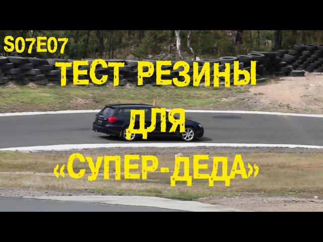 S07E07 Тест резины для Супер деда BMIRussian