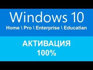 Скачать как активировать windows 10 pro видео