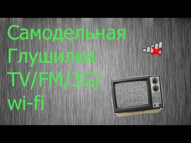 Самодельная глушилка TV FM Wi Fi 3G тетрафаст