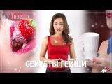 Сексуальные СЕКРЕТЫ ГЕЙШИ - сводим мужчину с ума по-восточному - Работа для девушек СПб