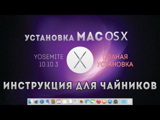 Установка Mac OS X Yosemite 10.10.3 на ПК. (Инструкция для чайников)