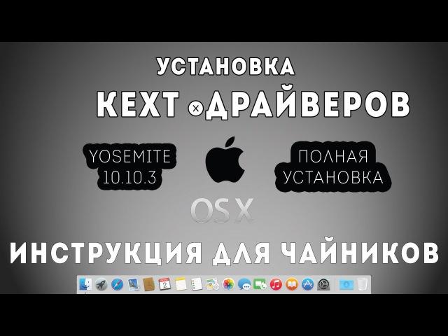 Как правильно установить kext на Mac OS X Yosemite
