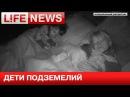 Дети подземелий В подвалах Донбасса живут тысячи малышей