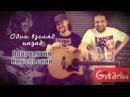 Один взгляд назад - ВОСКРЕСЕНИЕ / Как играть на гитаре 3 партии Аккорды, табы - Гитарин
