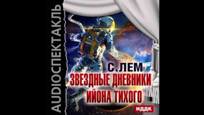 2000796 01 Аудиокнига. Лем Станислав