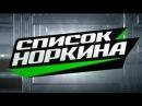 Список Норкина│Эпоха Владимира Путина│ 5 апреля 2015