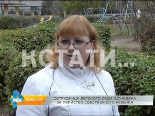 Сотрудница детского сада осуждена за убийство собственного ребенка