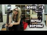 show MONICA Bonus #8 (экстра) - Нервы - Вороны (как играть урок)