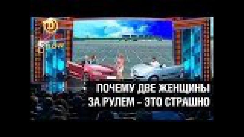 Женщины за рулем на парковке – Дизель Шоу - Выпуск 1 - 15.05.15