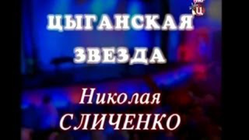 Николай Сличенко - Цыганская звезда Николая Сличенко - концерт 2010 (480p)
