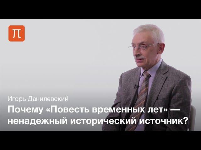 Повесть временных лет Игорь Данилевский