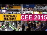 CEE 2015 - репортаж с выставки