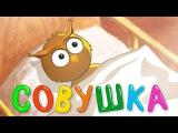 Детские песни - Колыбельная - Совушка